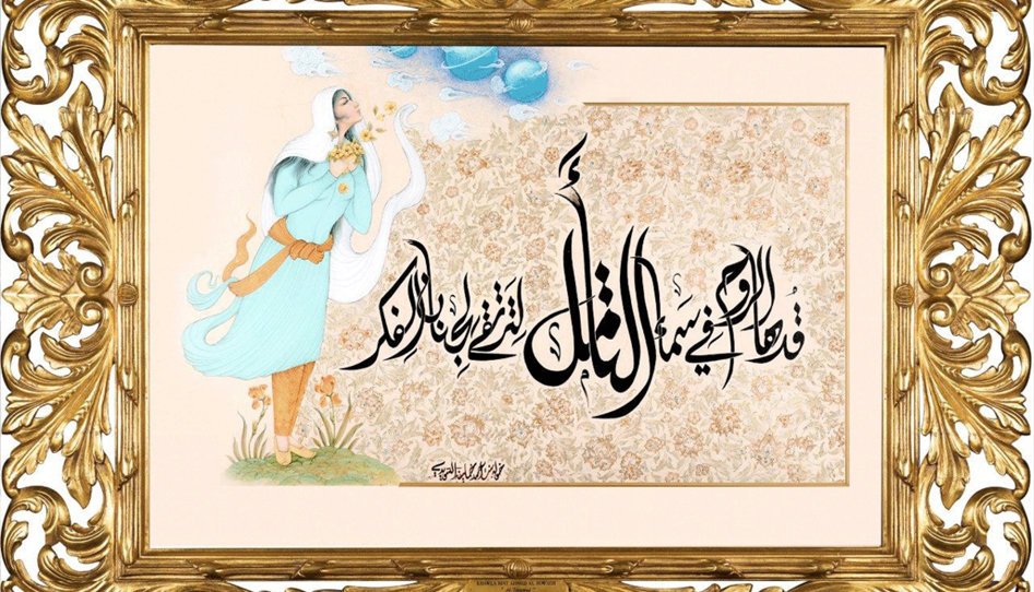 Calligraphy by Her Highness Sheikha Khalwla Bint Ahmed Bin Khalifa Al Suwaidi